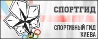СпортГид Киев