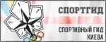 СпортГид - спортивный гид Киева