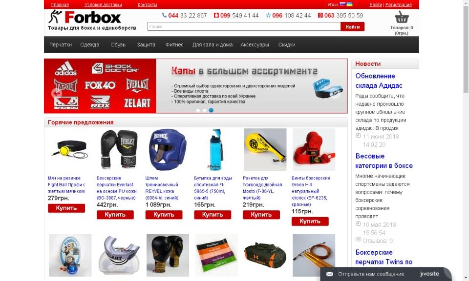 989b9acadc6b Магазин товаров для бокса на Борщаговке в Киеве