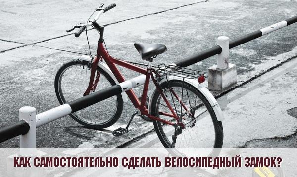 Как самостоятельно сделать велосипедный замок? Пошаговая инструкция